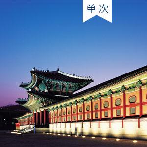 韩国旅游签证所需材料(C-3-9 单次)