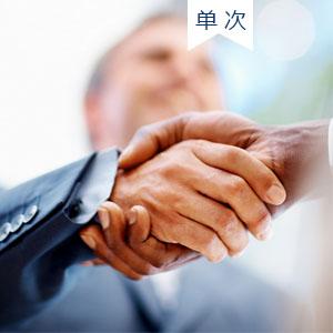 韩国商务签证所需材料(C-3-4 单次)