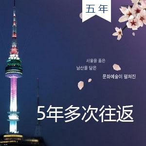 韩国五年多次往返签证所需材料(C-3-9)