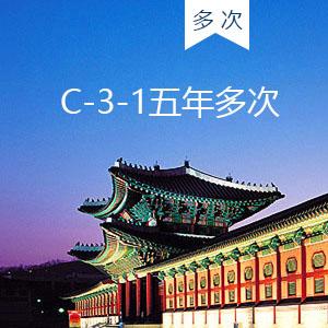 韩国C31五年多次签证(C-3-1多次)