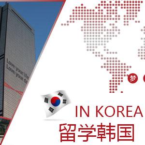 韩国留学签证所需材料(D-2)
