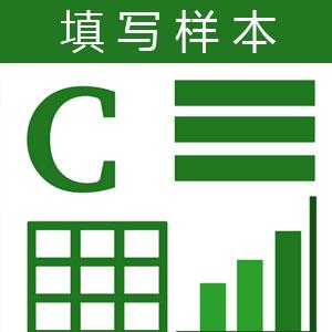 韩国签证申请表填写样本(模板)