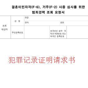 犯罪记录证明请求书(韩国F-2签证)
