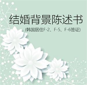 结婚背景陈述书(韩国F-2、F-5、F-6签证)